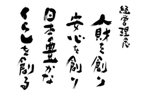 経営理念 人財を創り 安心を創り 日本の豊かなくらしを創る