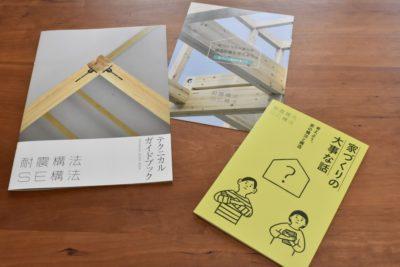 耐震工法SE構法セミナー【11月開催】