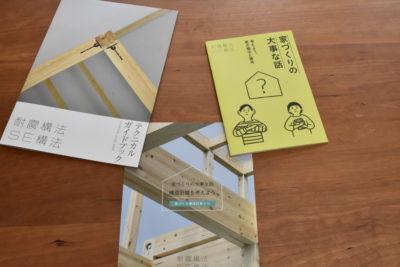 耐震工法SE構法セミナー【8月開催】